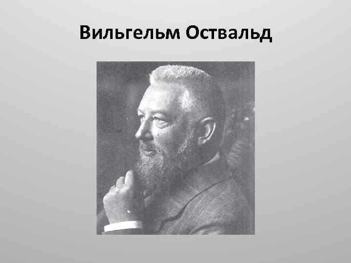 Оствальд, вильгельм фридрих — википедия. что такое оствальд, вильгельм фридрих