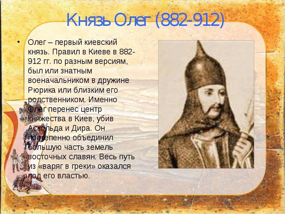 Великий князь олег вещийисторический портрет