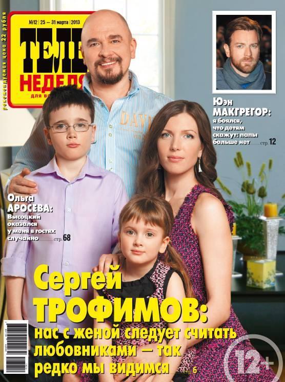 Сергей трофимов. биография где сидел трофим