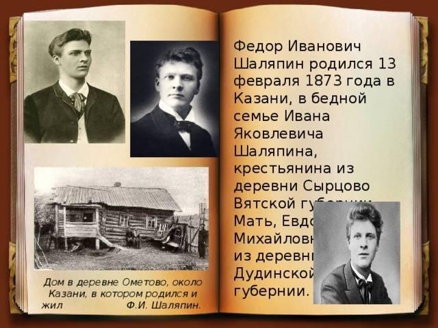 Федор шаляпин – биография, фото, личная жизнь, песни, смерть - 24сми