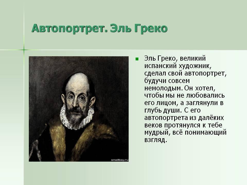 Эль греко биография, техника живописи, память, галерея