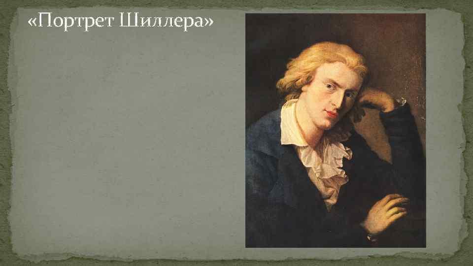 Краткая биография фридриха шиллера -