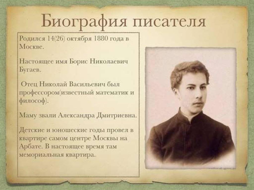 Андрей белый: биография, личная жизнь, фото и видео