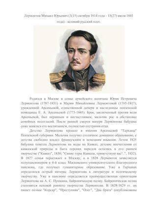 Доклад на тему лермонтов михаил юрьевич сообщение (описание для детей)
