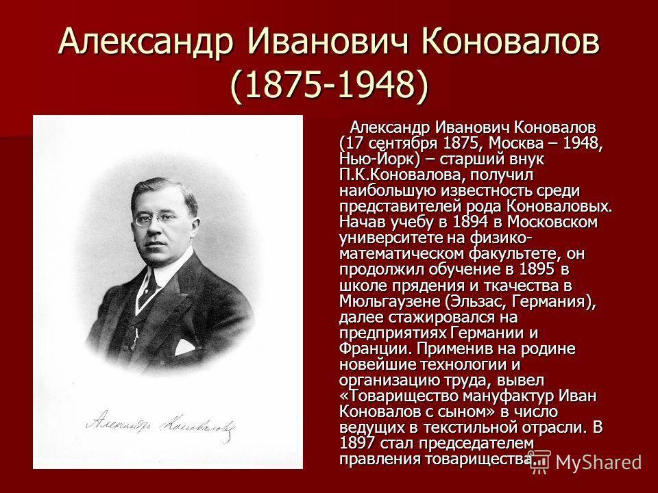 Биография Александра Коновалова