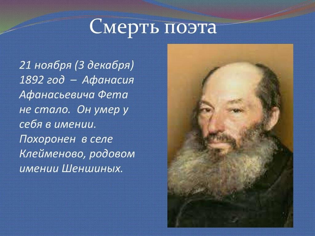 Фет, афанасий афанасьевич — википедия