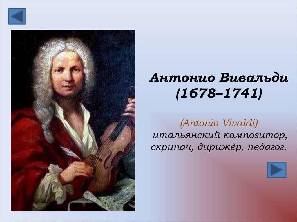 Антонио вивальди: краткая биография, фото и видео
