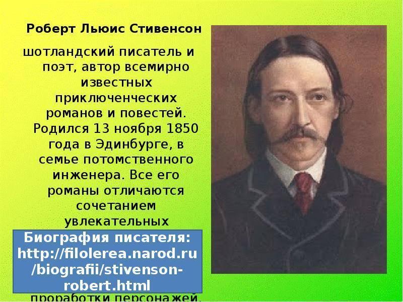 Краткая биография писателя роберта льюиса стивенсона   краткие биографии