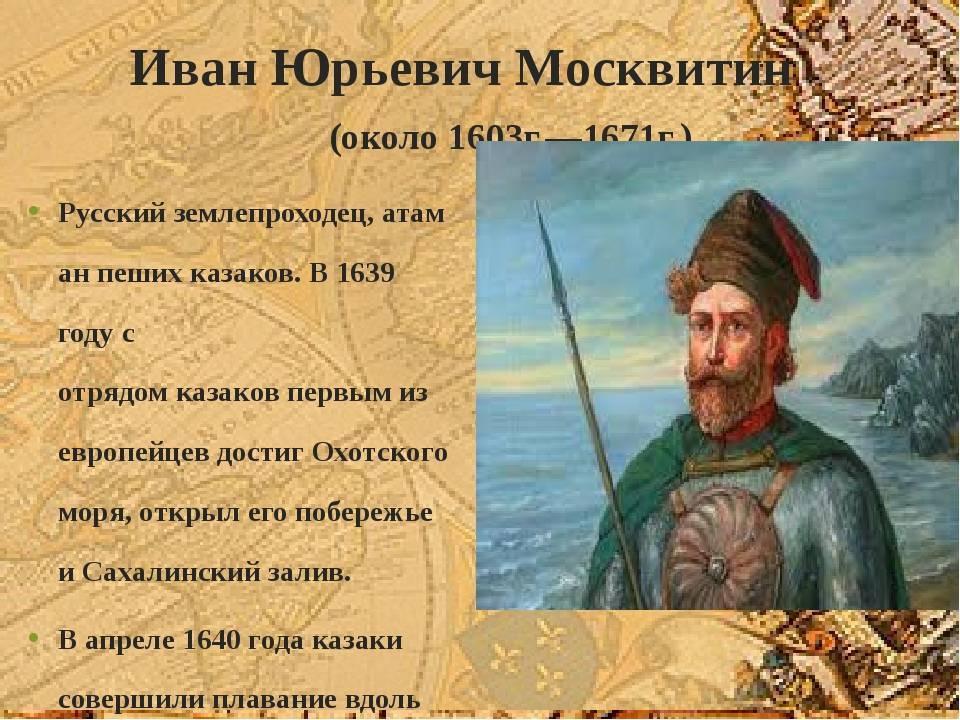 Москвитин, иван юрьевич