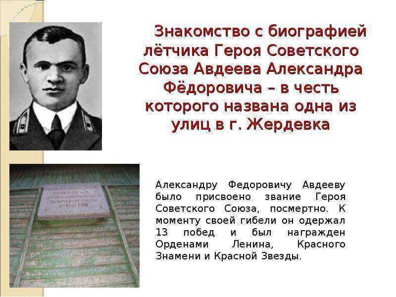 Авдеев, михаил васильевич (писатель) — википедия. что такое авдеев, михаил васильевич (писатель)