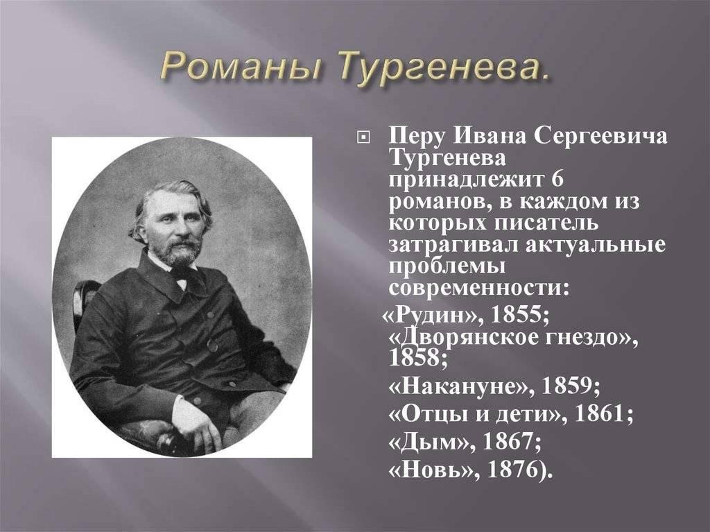 История успеха ивана сергеевича тургенева: драматурга, публициста и переводчика