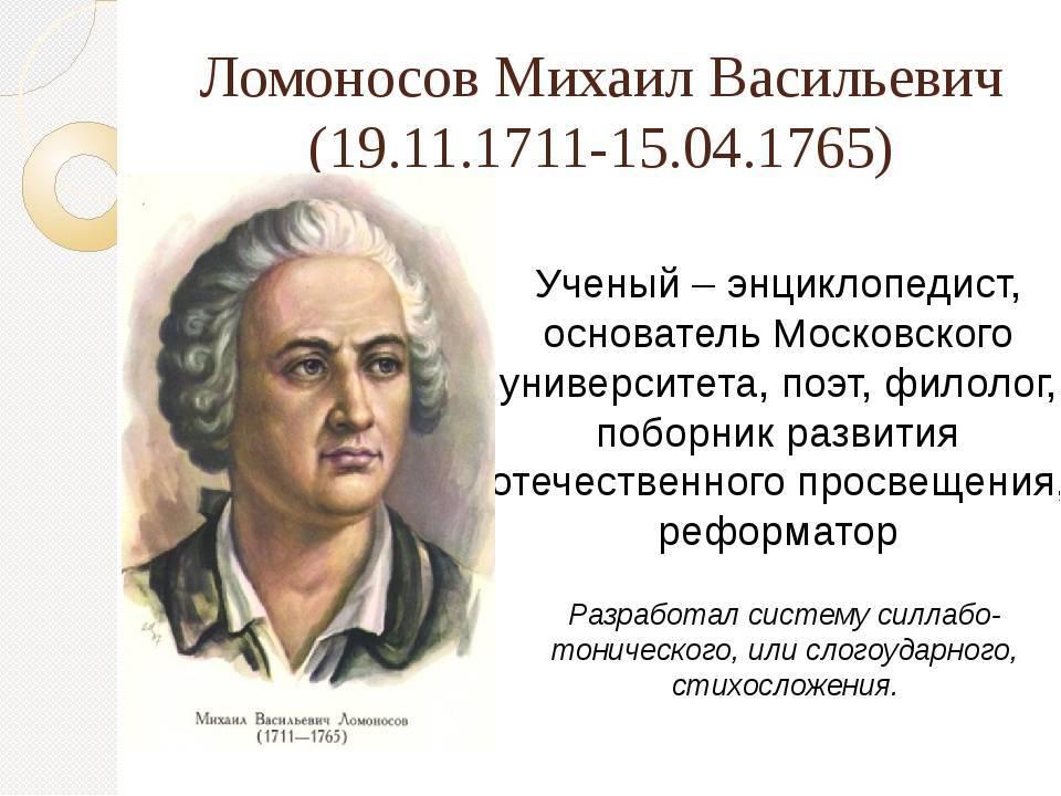 Ломоносов михаил васильевич : wiki  : факты о россии