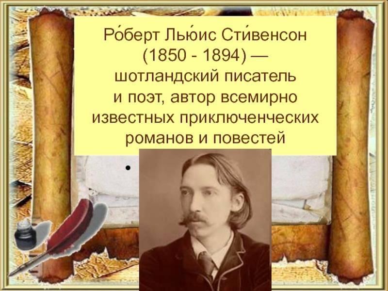 Краткая биография писателя роберта льюиса стивенсона