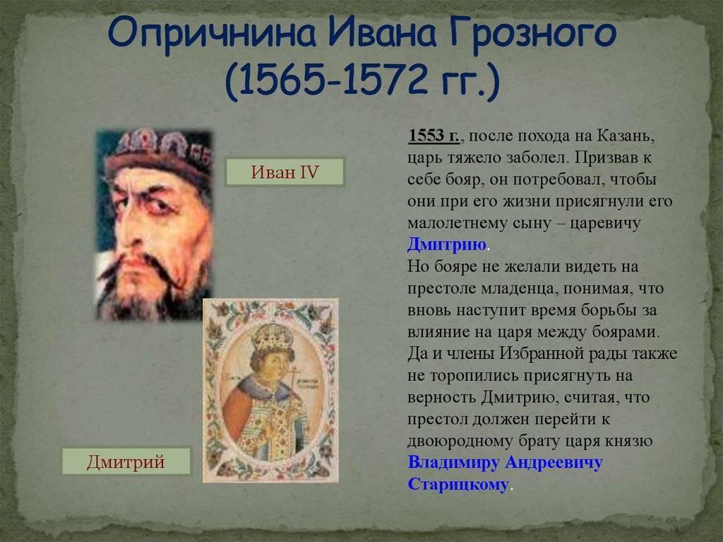 Иван iv грозныйисторический портрет