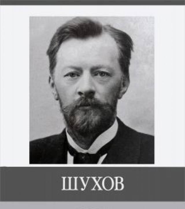 Владимир григорьевич шухов биография, основные сферы деятельности в.г.шухова, развитие нефтяной отрасли и тепловых машин