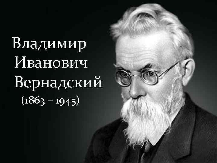 Владимир иванович вернадский - биография, информация, личная жизнь