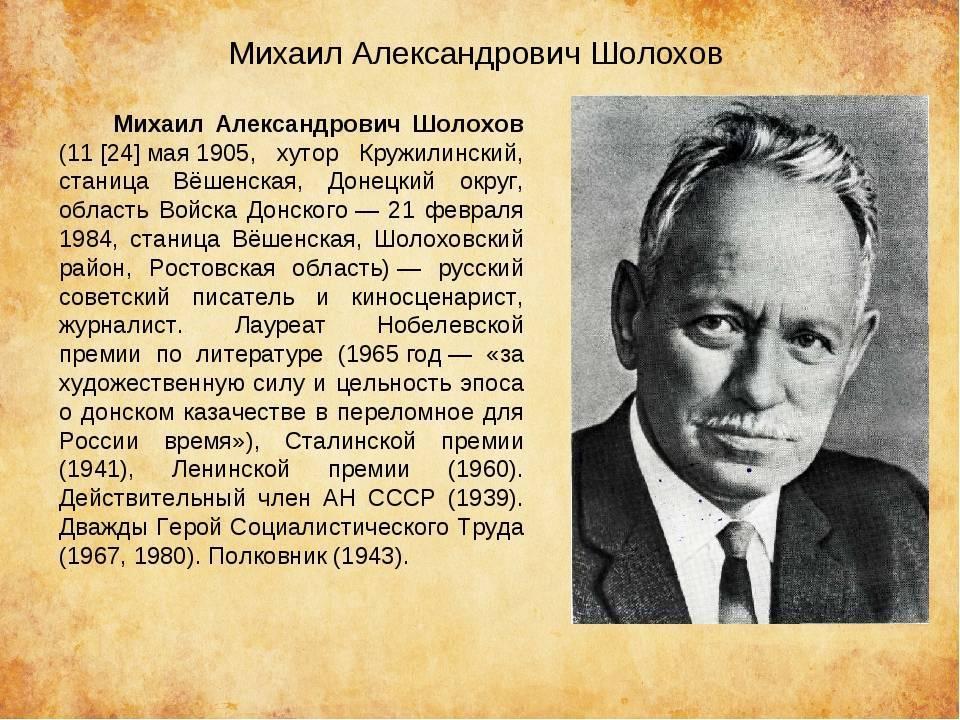 Шолохов, михаил александрович — википедия. что такое шолохов, михаил александрович