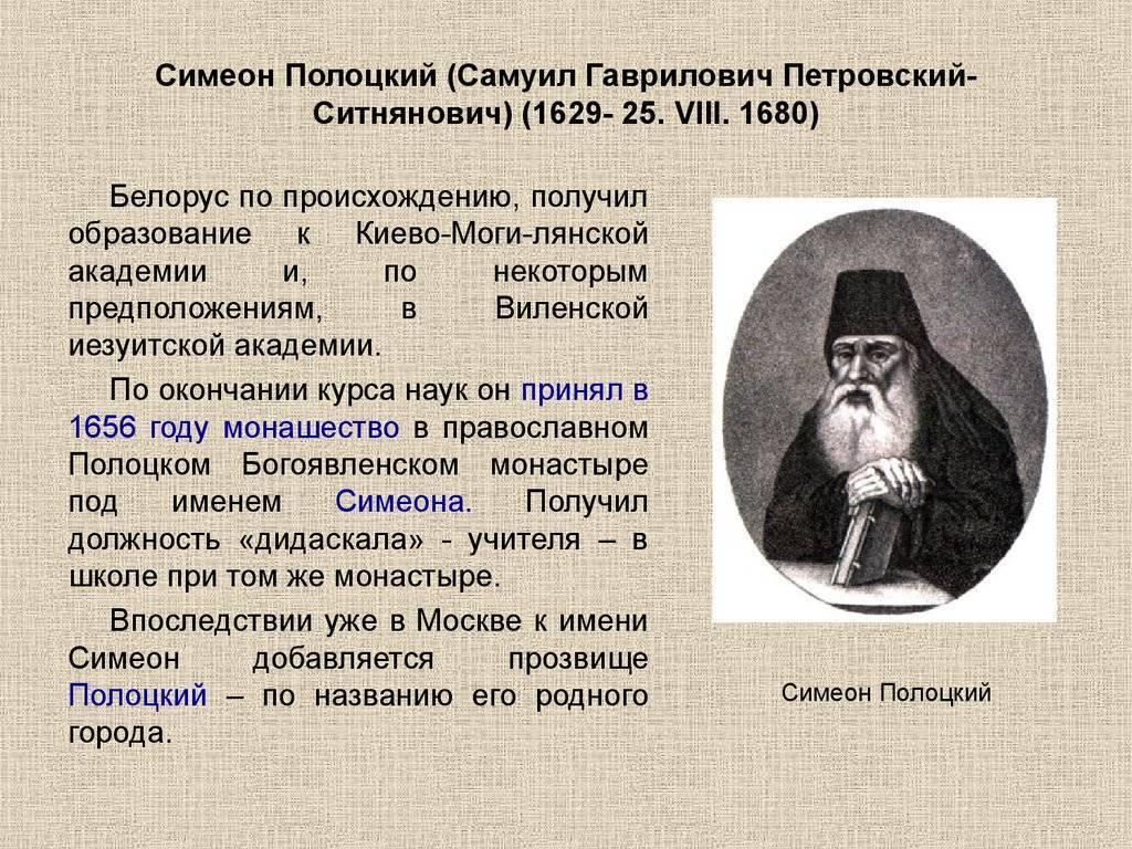 Симеон полоцкий — википедия