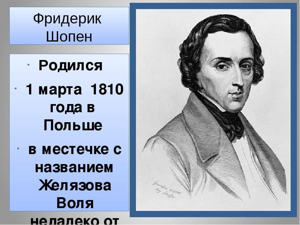 Шопен фредерик википедия