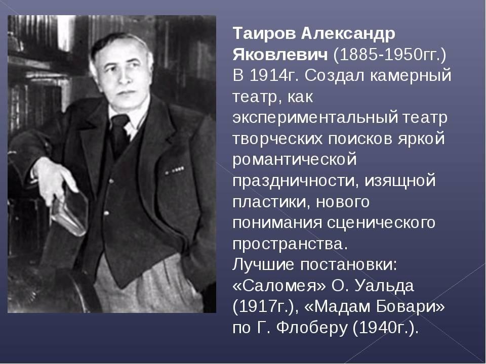 Таиров александр яковлевич - вики