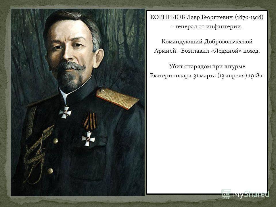 Корниловский мятеж 1917 года кратко