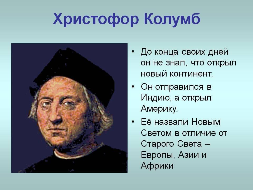 Христофор колумб: «величайший из неудачников»