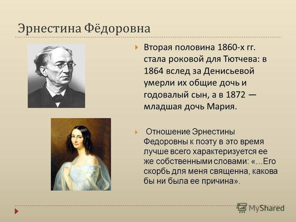 Фёдор тютчев: биография, личная жизнь, фото и видео