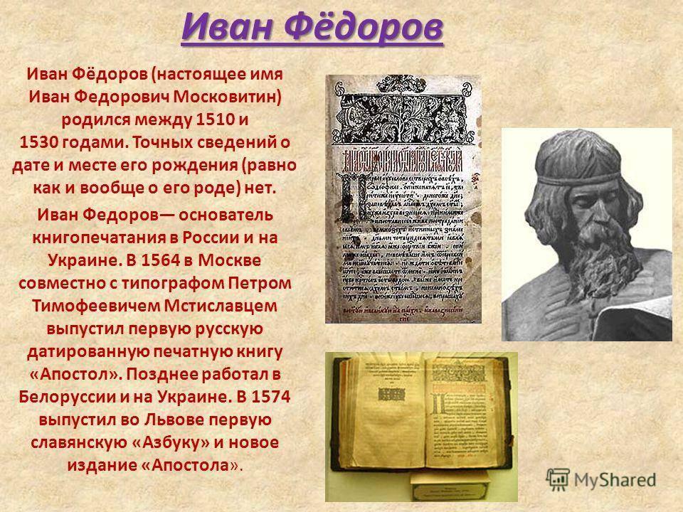 Иван федоров первопечатник — краткая биография