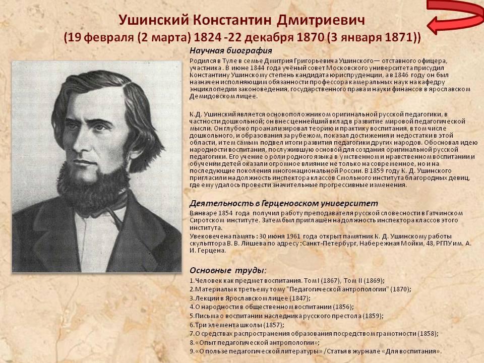 Константин ушинский - биография, факты, фото