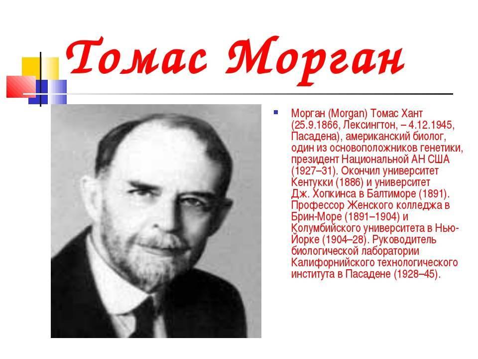 Джон морган: биография, личная жизнь, фото и видео