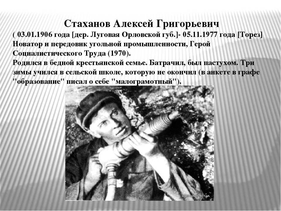 Стаханов алексей григорьевич — miningwiki — шахтёрская энциклопедия
