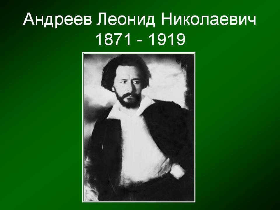 Леонид андреев – биография, фото, личная жизнь, книги