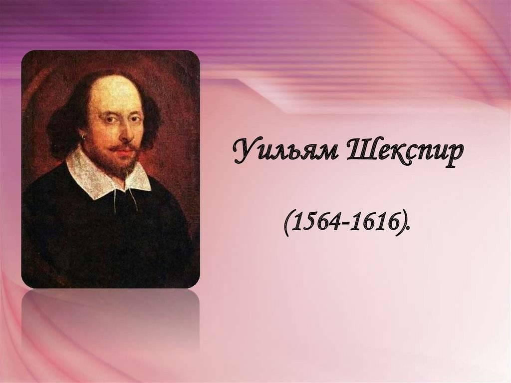 Уильям шекспир — биография, произведения   исторический документ