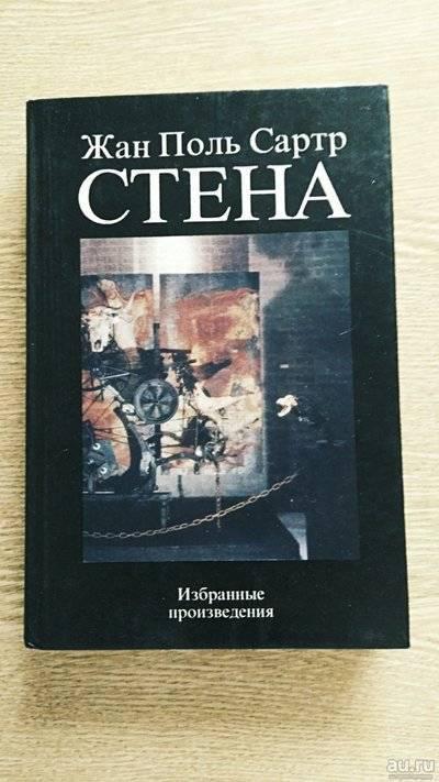 Сартр жан-поль википедия