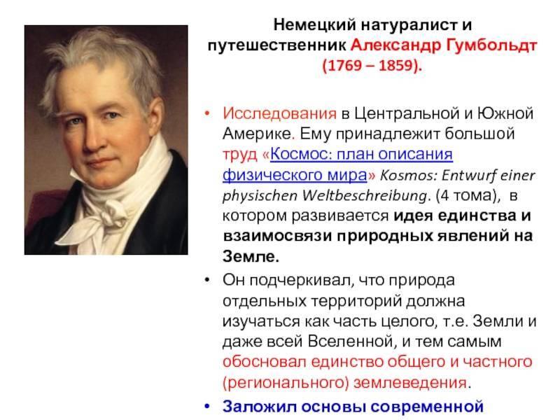 Александр фон гумбольдт