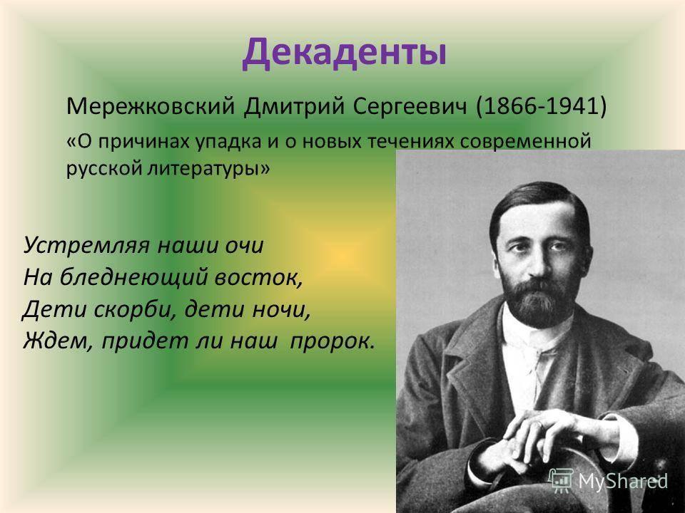 Дмитрий мережковский: биография. стихи, цитаты