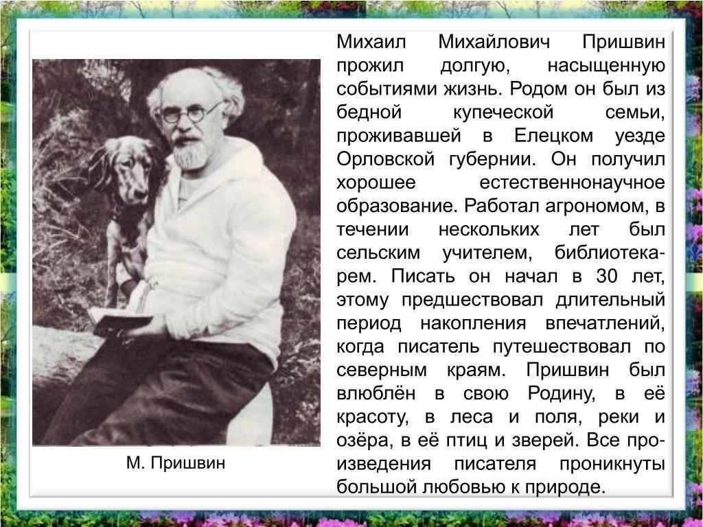 Михаил пришвин — биография, книги, интересные факты