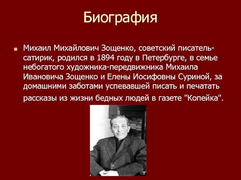 Биографиямихаила михайловича зощенко