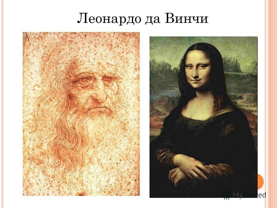 Леонардо да винчи: биография, творчество, изобретения и интересные факты