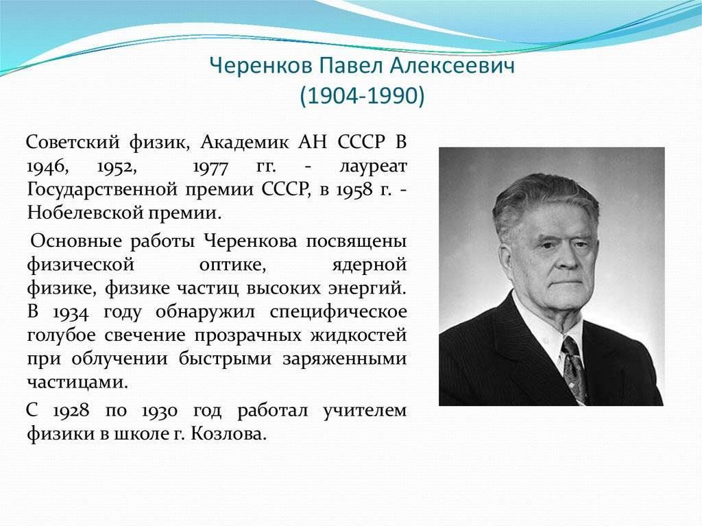 Федор черенков - биография, информация, личная жизнь, фото, видео