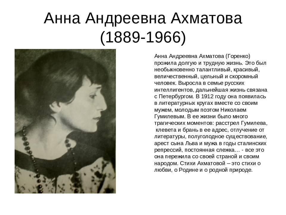 Анна андреевна ахматова биография