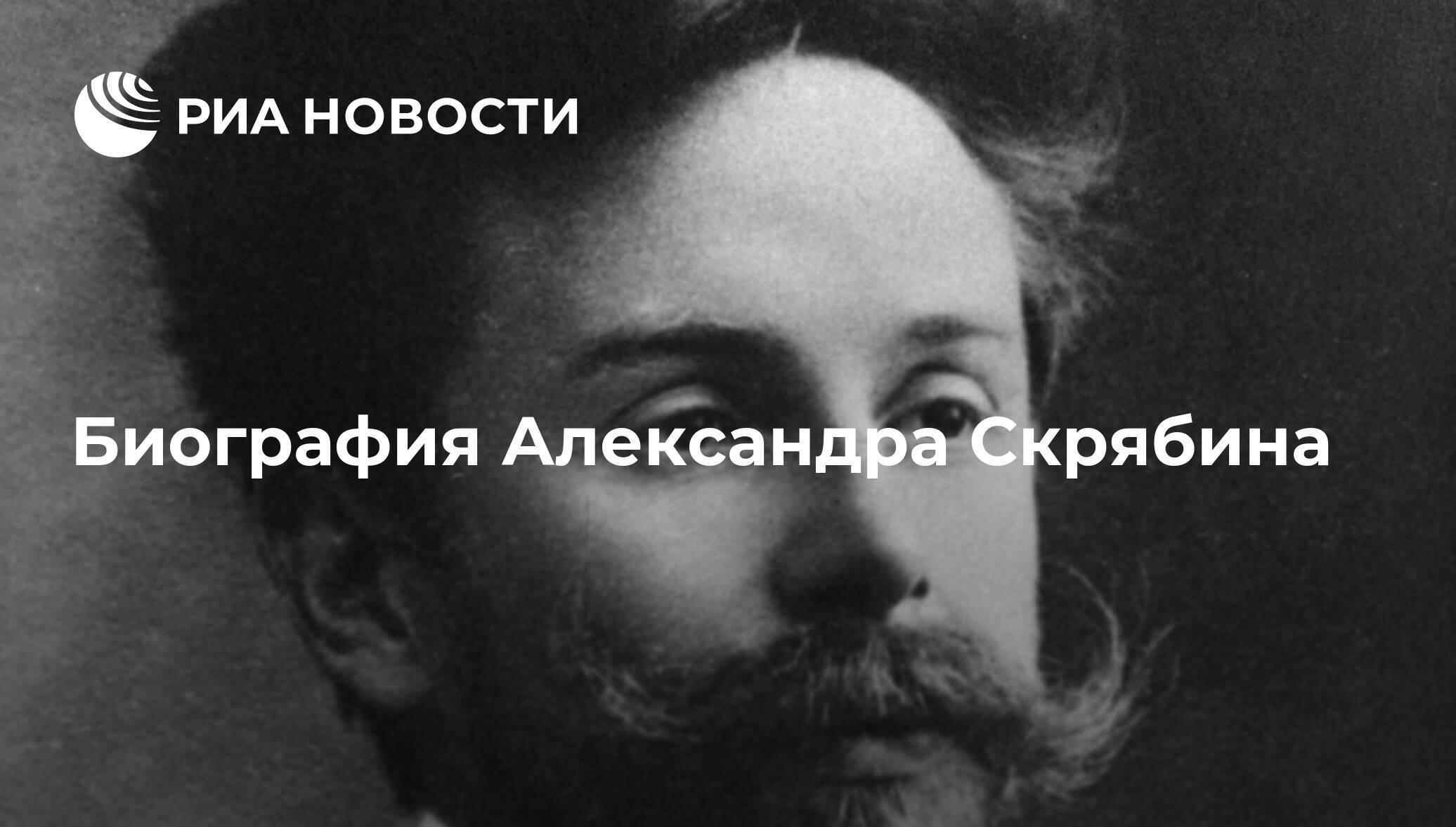 Александр николаевич скрябин (alexander scriabin)   belcanto.ru