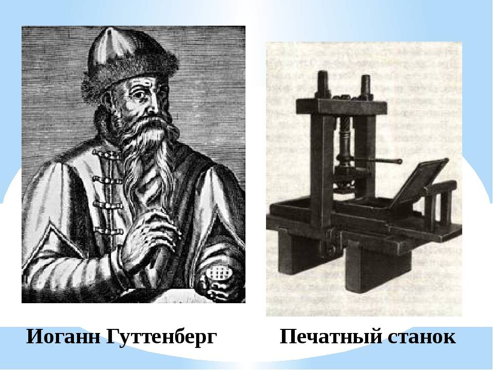 Изобретение книгопечатания иоганном гутенбергом: дата, история и интересные факты :: syl.ru
