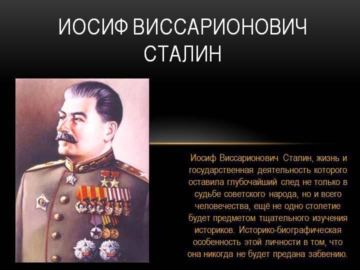 Биография сталина
