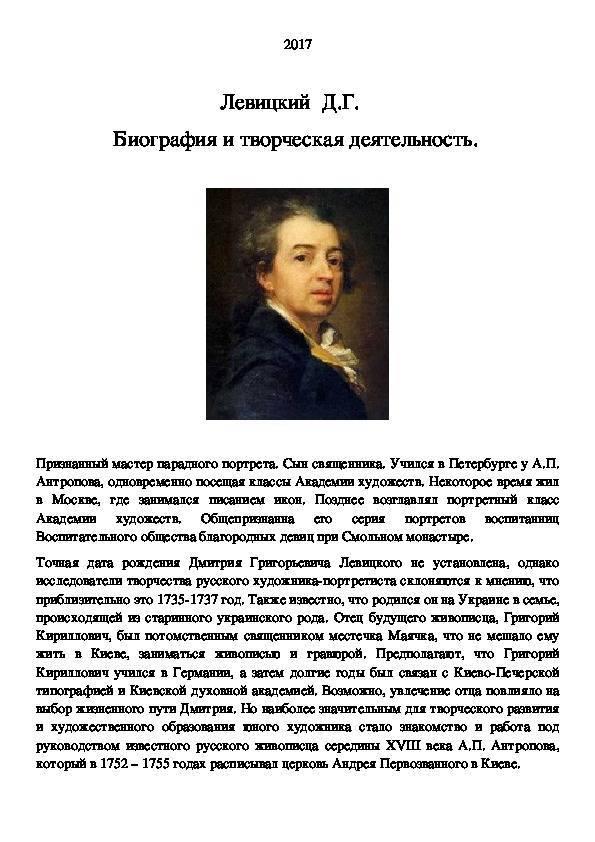 Львов, николай александрович