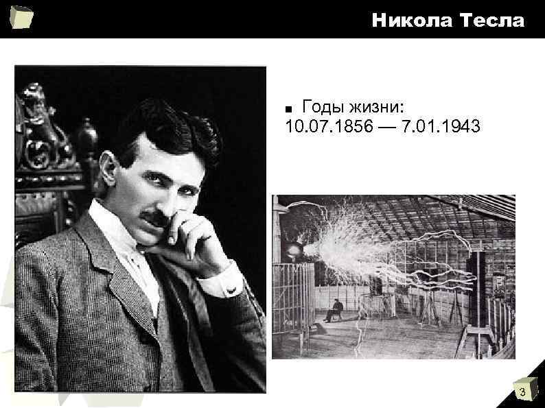 Никола тесла - биография, информация, личная жизнь