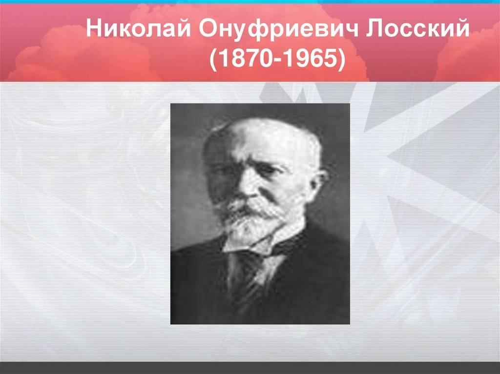 Лосский, николай онуфриевич - вики