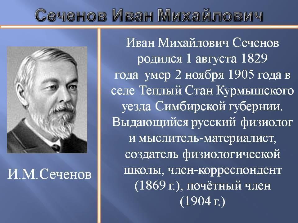 Сеченов иван михайлович - исторические личности в медицине