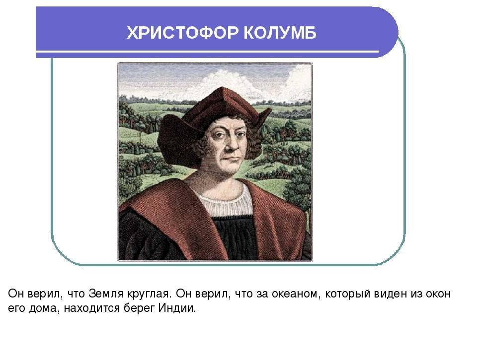 Христофор колумб - биография