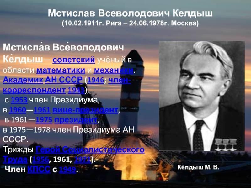 Келдыш, мстислав всеволодович — википедия. что такое келдыш, мстислав всеволодович